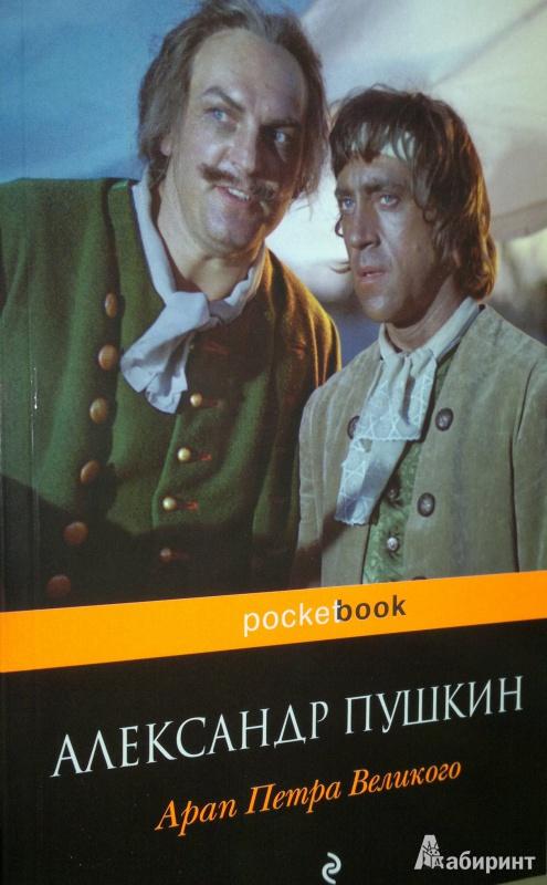 Иллюстрация 1 из 5 для Арап Петра Великого - Александр Пушкин   Лабиринт - книги. Источник: Леонид Сергеев
