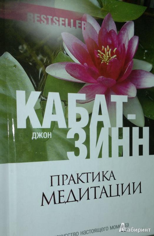 Иллюстрация 1 из 19 для Практика медитации: В любое время, в любом месте - Джон Кабат-Зинн | Лабиринт - книги. Источник: Леонид Сергеев