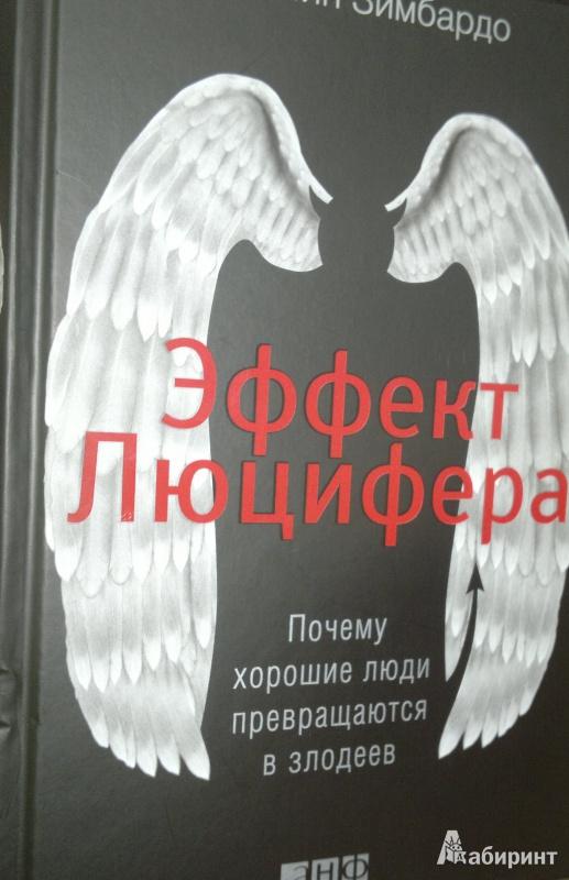 ПУТЬ ЛЮЦИФЕРА ФИЛИП ЗИМБАРДО КНИГА СКАЧАТЬ БЕСПЛАТНО