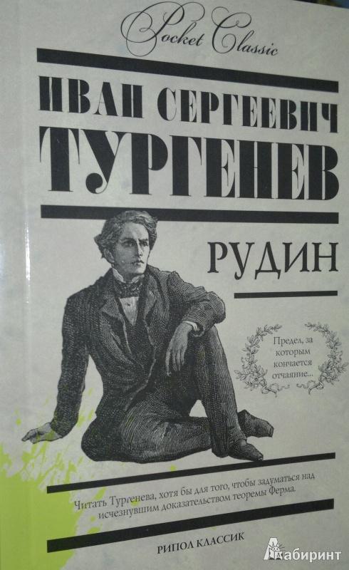 Иллюстрация 1 из 6 для Рудин - Иван Тургенев   Лабиринт - книги. Источник: Леонид Сергеев