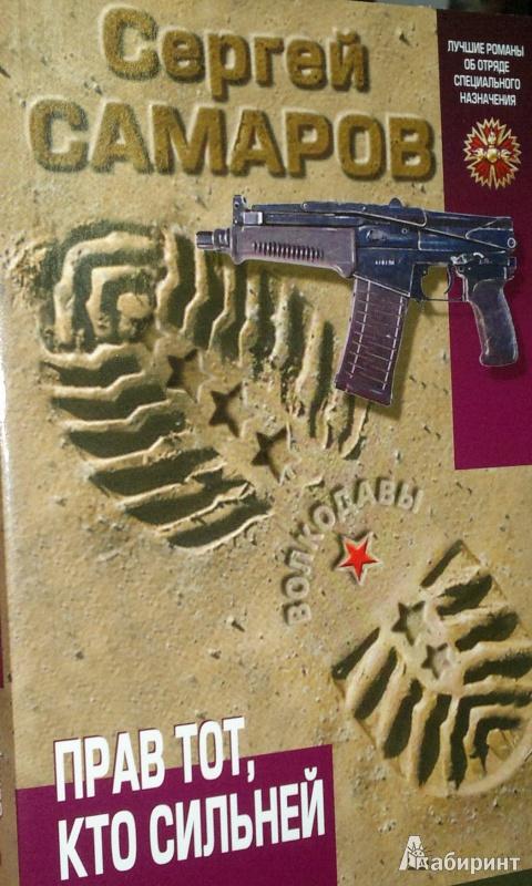 Иллюстрация 1 из 5 для Прав тот, кто сильней - Сергей Самаров | Лабиринт - книги. Источник: Леонид Сергеев