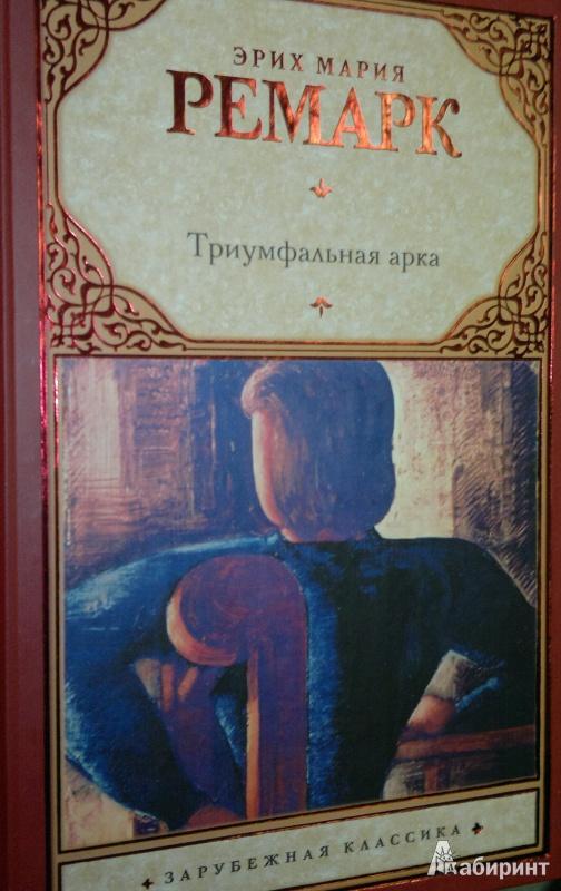 Иллюстрация 1 из 17 для Триумфальная арка - Эрих Ремарк | Лабиринт - книги. Источник: Леонид Сергеев