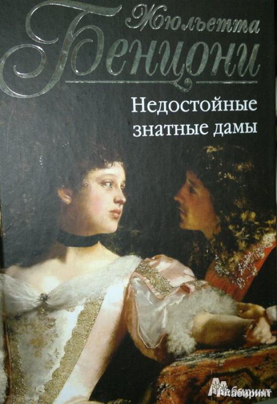 Иллюстрация 1 из 7 для Недостойные знатные дамы - Жюльетта Бенцони | Лабиринт - книги. Источник: Леонид Сергеев
