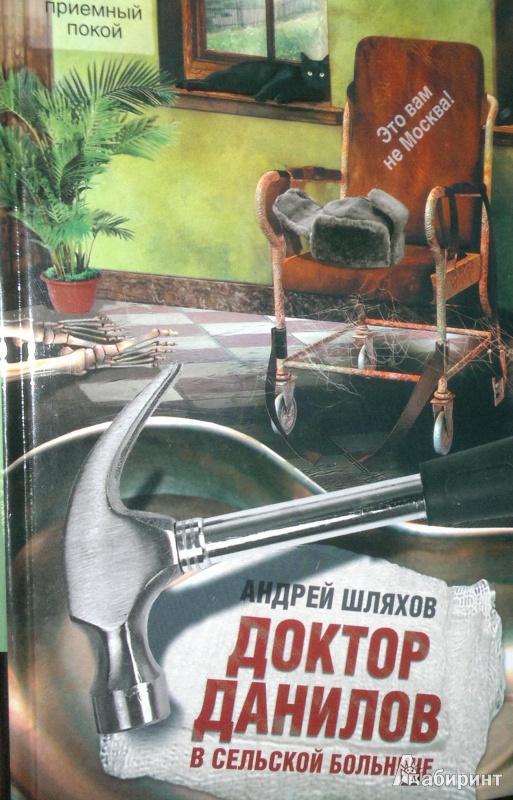 Иллюстрация 1 из 9 для Доктор Данилов в сельской больнице - Андрей Шляхов | Лабиринт - книги. Источник: Леонид Сергеев