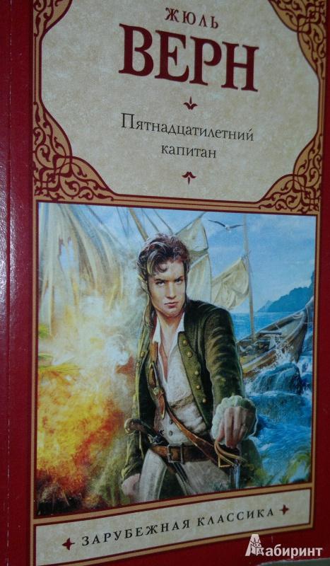 Иллюстрация 1 из 5 для Пятнадцатилетний капитан - Жюль Верн | Лабиринт - книги. Источник: Леонид Сергеев