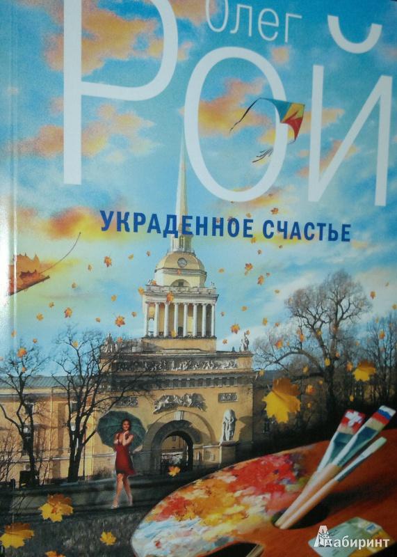 Иллюстрация 1 из 23 для Украденное счастье - Олег Рой | Лабиринт - книги. Источник: Леонид Сергеев