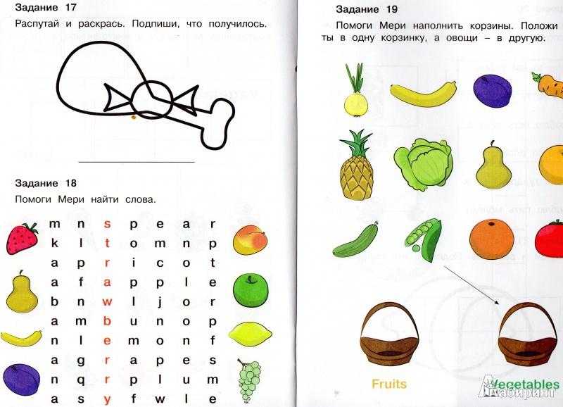 Иллюстрация 1 из 5 для Фрукты, овощи, продукты. Английский для самых маленьких - Татьяна Ванагель | Лабиринт - книги. Источник: Киселева  Регина