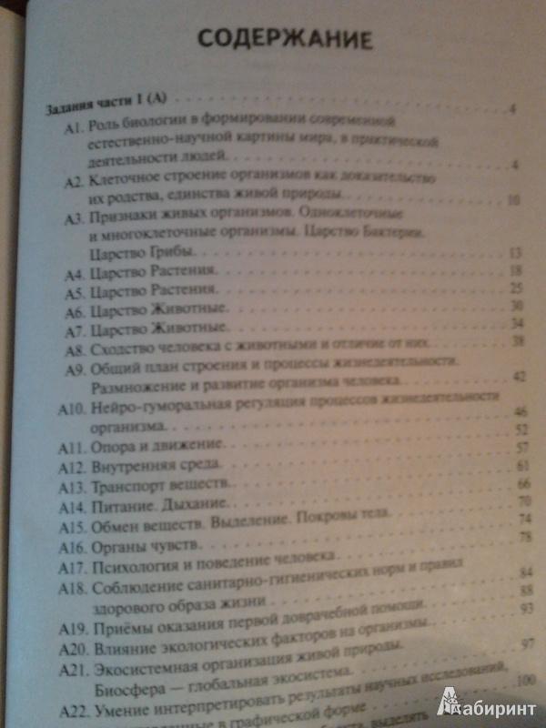 Гиа по биологии гекалюк 9 класс