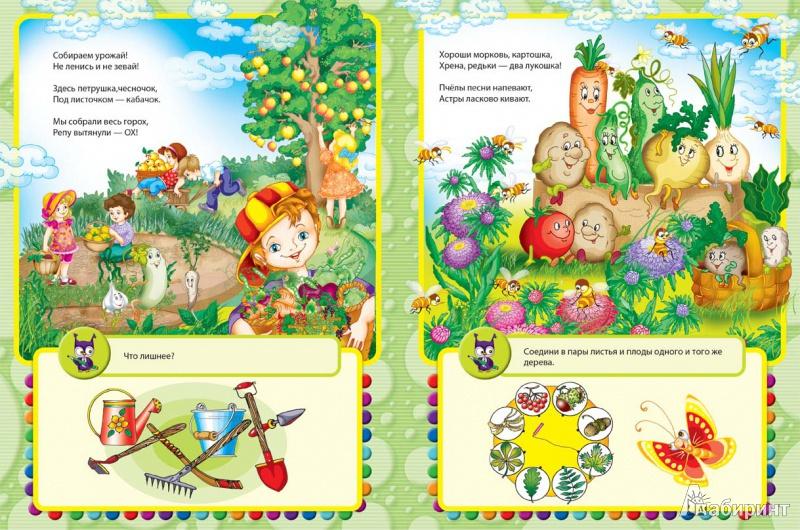 Во саду ли в огороде читать