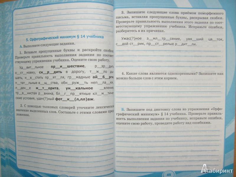 Гдз по русскому 5 класс рабочая тетрадь 2 часть журавлевой
