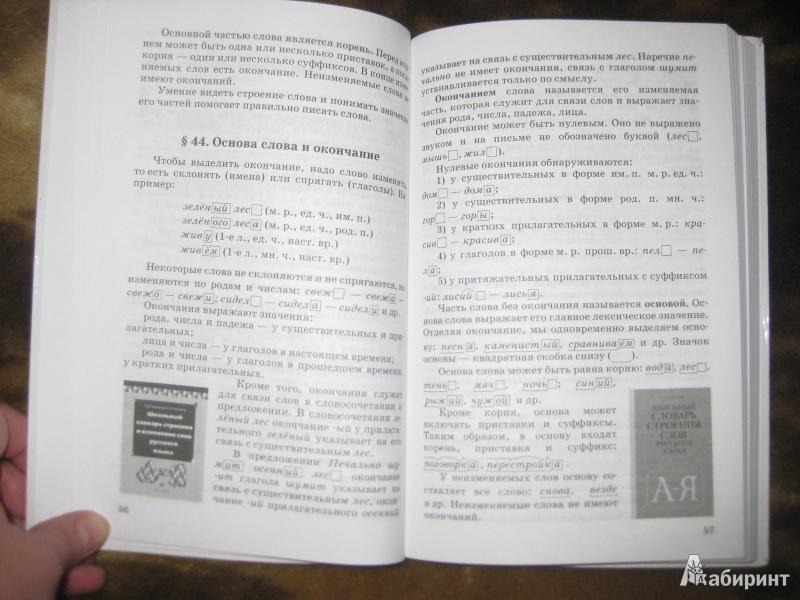 параграф 5 класс гдз по 8 архарова рико