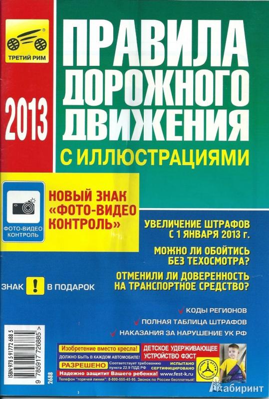 правила дорожного движения российской федерации 2015 с комментариями книга