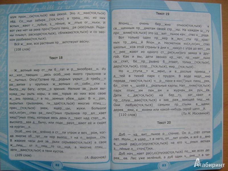 решебник язык класс 5 фгос русский