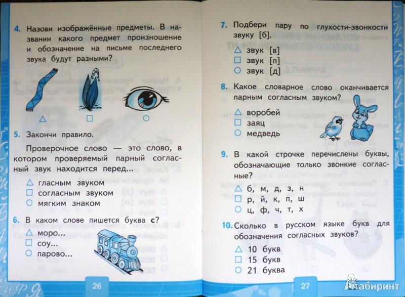 Гдз по русскому языку 4 класс 1 часть фгос