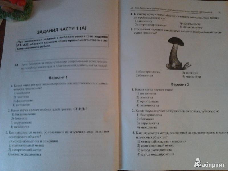 Тест гиа 9 класс биология