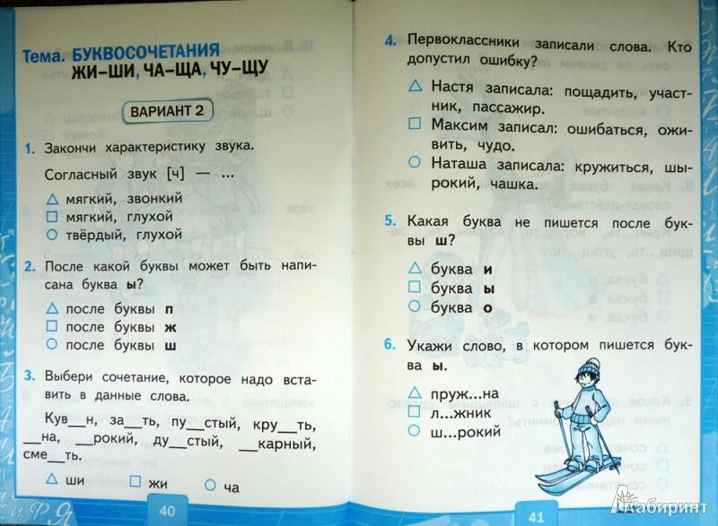 Гдз русский язык 2 класс канакина тесты 2 часть