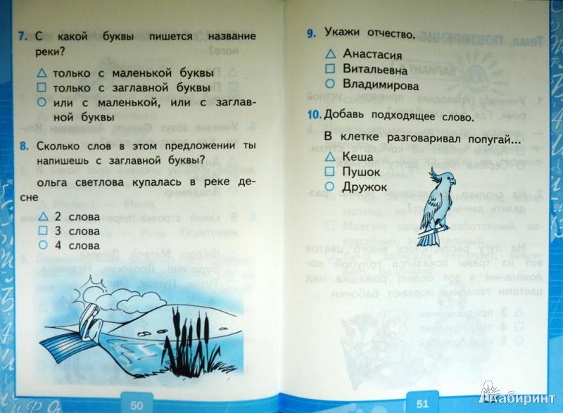 по русский гдз 1 язык в.г.горецкий 1 в.п.канакина языку часть класс русскому
