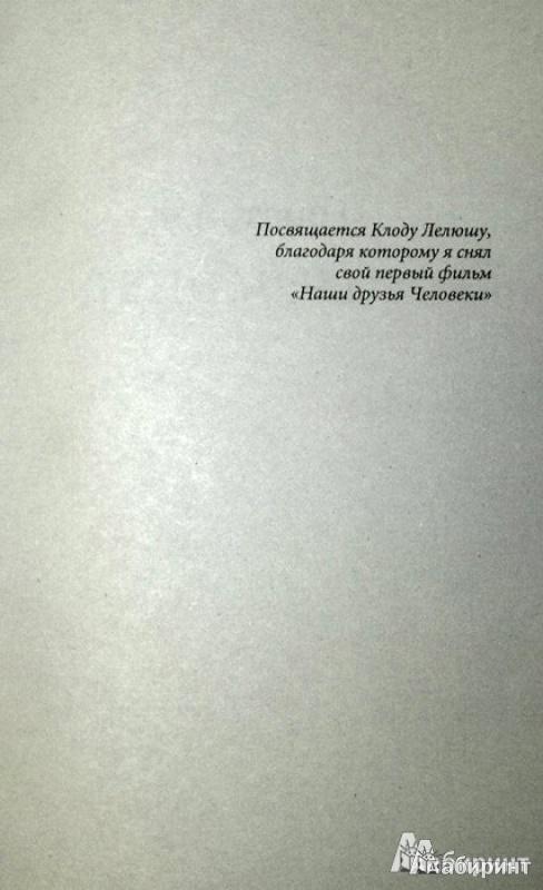 Иллюстрация 1 из 6 для Звездная бабочка - Бернар Вербер | Лабиринт - книги. Источник: Леонид Сергеев
