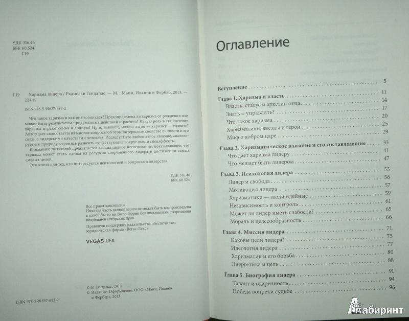 Иллюстрация 1 из 8 для Харизма лидера (CDmp3) - Радислав Гандапас | Лабиринт - аудио. Источник: Леонид Сергеев