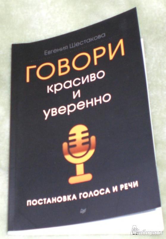 Иллюстрация 1 из 37 для Говори красиво и уверенно. Постановка голоса и речи - Евгения Шестакова   Лабиринт - книги. Источник: Anton_SPb