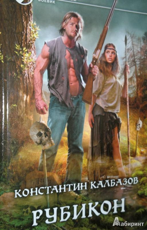Иллюстрация 1 из 6 для Рубикон - Константин Калбазов | Лабиринт - книги. Источник: Леонид Сергеев
