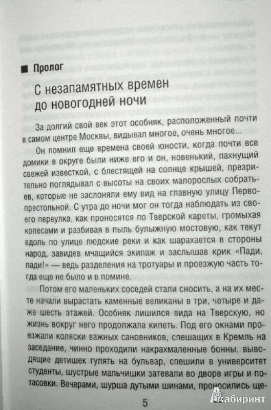 Иллюстрация 1 из 6 для Искупление - Олег Рой | Лабиринт - книги. Источник: Леонид Сергеев