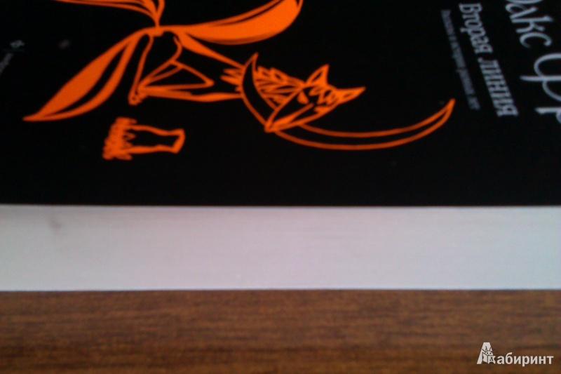 Иллюстрация 1 из 11 для Вторая линия. Рассказы и истории разных лет - Макс Фрай | Лабиринт - книги. Источник: Лена Белочка