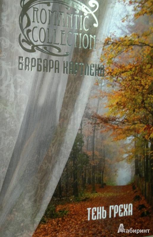 Иллюстрация 1 из 6 для Тень греха - Барбара Картленд   Лабиринт - книги. Источник: Леонид Сергеев