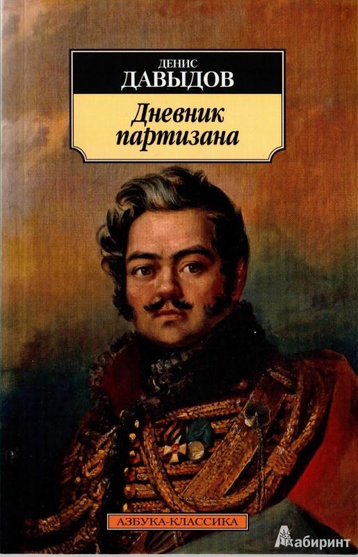 Иллюстрация 1 из 28 для Дневник партизана - Денис Давыдов | Лабиринт - книги. Источник: Маттиас