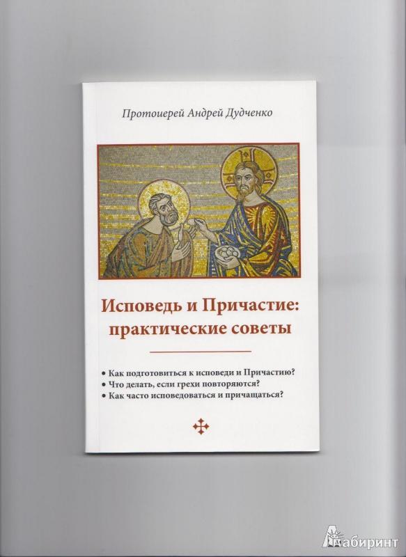 Иллюстрация 1 из 18 для Исповедь и Причастие: практические советы - Андрей Протоиерей   Лабиринт - книги. Источник: Vahter