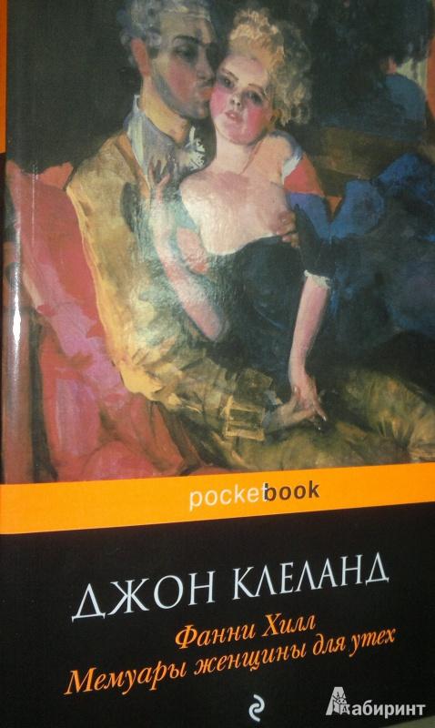 Иллюстрация 1 из 25 для Фанни Хилл. Мемуары женщины для утех - Джон Клеланд | Лабиринт - книги. Источник: Леонид Сергеев