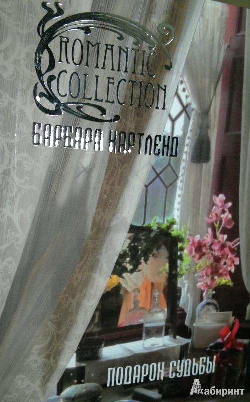 Иллюстрация 1 из 5 для Подарок судьбы - Барбара Картленд | Лабиринт - книги. Источник: Леонид Сергеев