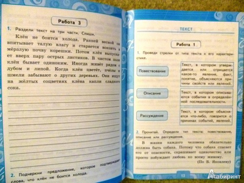 3 контрольная языку 1 класс русскому часть гдз по работа