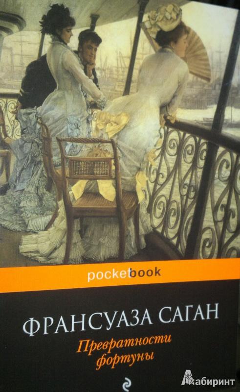 Иллюстрация 1 из 6 для Превратности фортуны - Франсуаза Саган | Лабиринт - книги. Источник: Леонид Сергеев