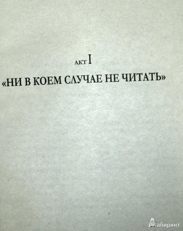 Иллюстрация 1 из 10 для Смех Циклопа - Бернар Вербер | Лабиринт - книги. Источник: Леонид Сергеев