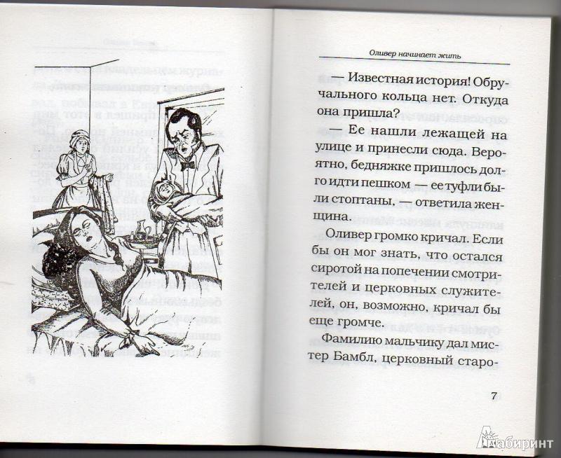 Иллюстрация 1 из 3 для Оливер Твист - Чарльз Диккенс   Лабиринт - книги. Источник: Петрова  Ирина