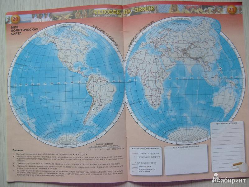 гдз по географии 5 контурная карта сфера