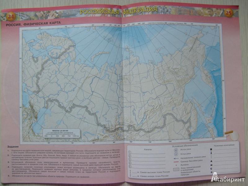 Сферы География Планета Земля Контурные Карты Гдз