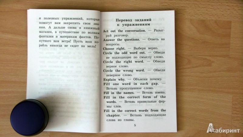 К книжке решебник
