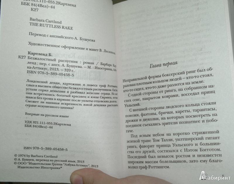БЕЗЖАЛОСТНЫЙ РАСПУТНИК БАРБАРА КАРТЛЕНД СКАЧАТЬ БЕСПЛАТНО