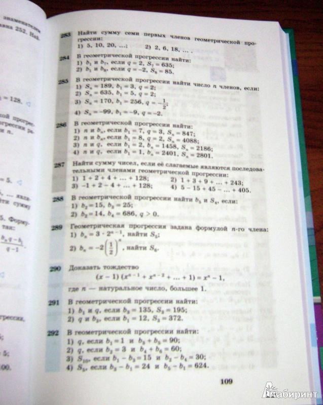 гдз по алгебре 7 класс алимов колягин сидоров ткачева федорова шабунин 2003