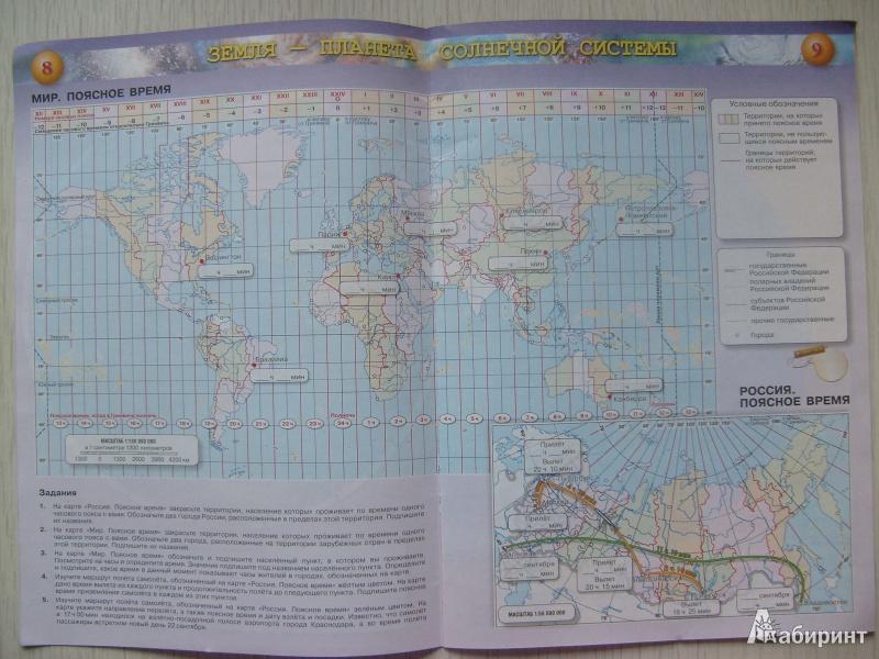 Контурные карты сферы 5-6 гдз