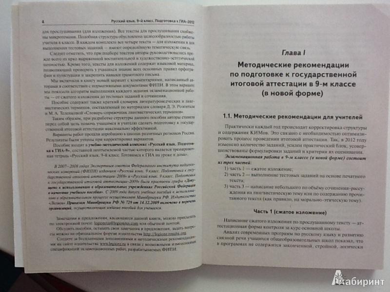 Русскому сннина про по решебник за 9кл