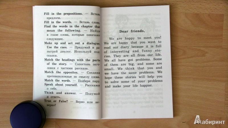 Гдз юлия пучкова дневник ника и пэт