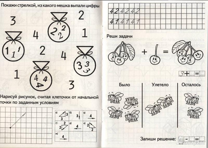 Знакомство с числом и цифрой 5 состав числа