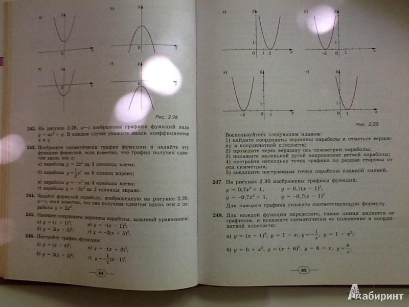 Класс алгебре 7 дорофеев учебника по решебник