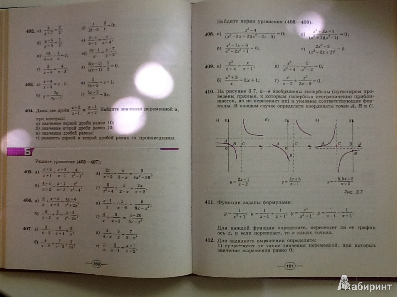 решебник по алгебре учебника 7 класс дорофеев