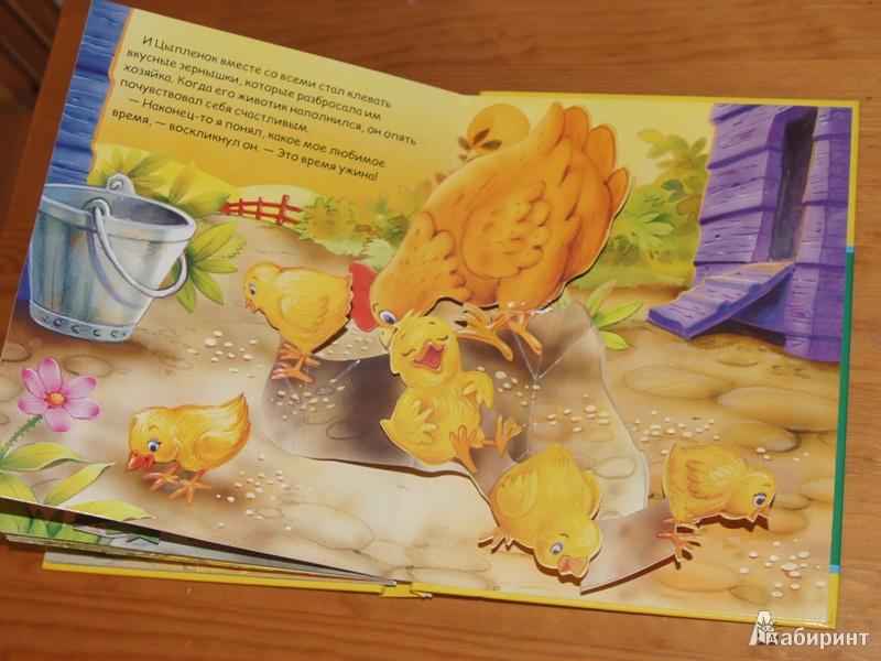 Цыпленок фото для детей
