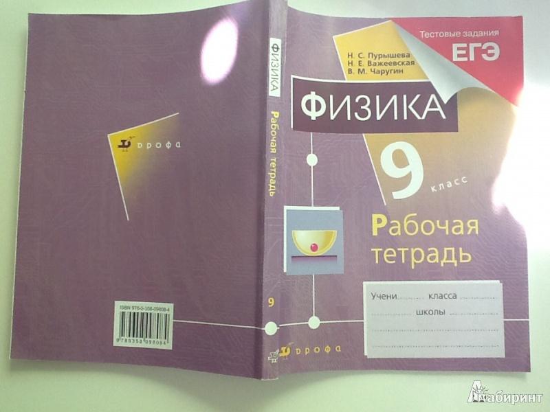 Физика 8 Класс Пурышева