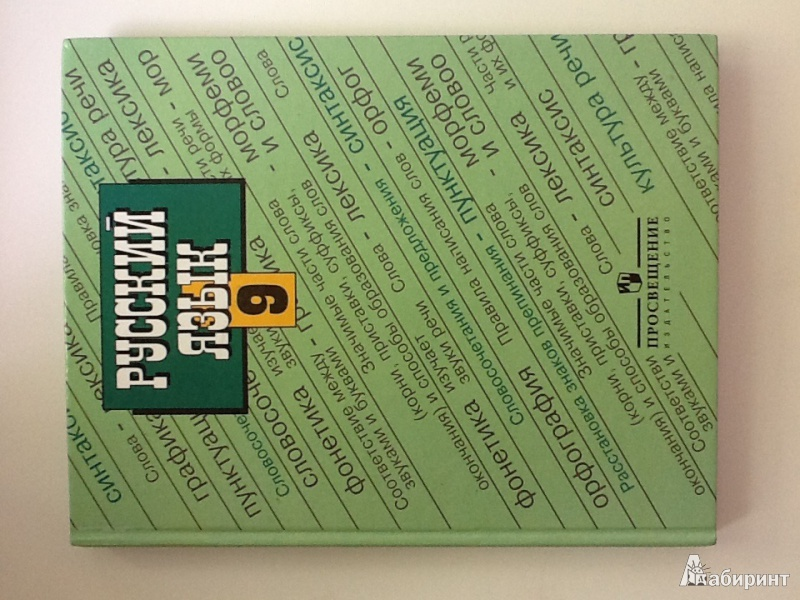 ладыженская белый язык 9 класс гдз учебник русский тростенцова